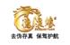 北京德泉缘古钱币艺术品鉴定有限公司